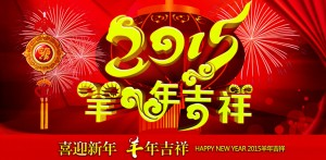 Celebration of Chinese Goat New Year
