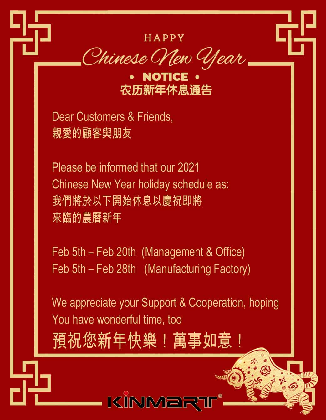 Happy Chinese New Year 2021 from KINMART